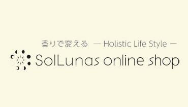 香りで変える - Holistic Life Style - SolLunas online shop