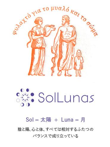 SolLunas Sol = 太陽  +  Luna = 月 陰と陽、心と体、すべては相対するふたつのバランスで成り立っている